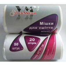 Мешки для мусора VM professional  прочные (белые)  20л,/50шт.