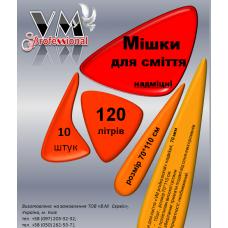 """Мешки для мусора """"VM professional"""" СУПЕРПРОЧНЫЕ 120л./10шт. (70мкм)"""