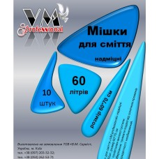 Мешки для мусора VM professional СУПЕРпрочные 60л./10шт ( 22 мкм)