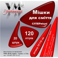 """Мешки для мусора """"VM professional"""" СУПЕРПРОЧНЫЕ 120л./20шт. (40мкм)"""
