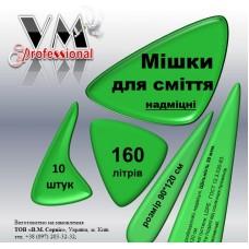 """Мешки для мусора """"VM professional"""" СУПЕРПРОЧНЫЕ 160л./10шт. (30мкм)"""