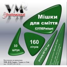 """Мешки для мусора """"VM professional"""" СУПЕРПРОЧНЫЕ 160л./10шт. (40мкм)"""