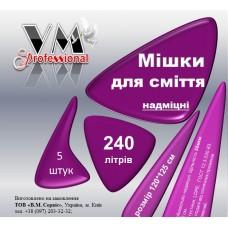 """Мешки для мусора """"VM professional"""" СУПЕРПРОЧНЫЕ 240л./5шт. (50мкм) 120*125см"""