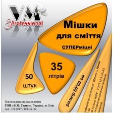 Мешки для мусора VM professional суперпрочные 35л./50шт  (10мкм)