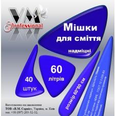 Мешки для мусора VM professional ПРОЧНЫЕ 60л./40шт  ( 10 мкм)