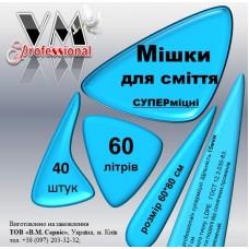 Мешки для мусора VM professional СУПЕРпрочные  60л./40шт ( 15 мкм)