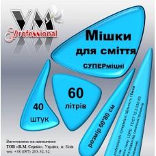 Мешки для мусора VM professional СУПЕРпрочные 60л./40шт  ( 18 мкм)